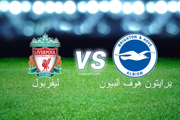 الدوري الإنجليزي الممتاز : ليفربول - برايتون هوف ألبيون