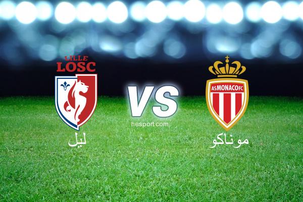 الدوري الفرنسي - الدرجة الأولى : ليل - موناكو