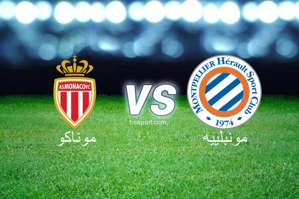 الدوري الفرنسي - الدرجة الأولى : موناكو - مونبلييه