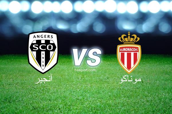 الدوري الفرنسي - الدرجة الأولى : آنجير - موناكو