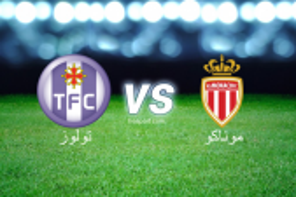 الدوري الفرنسي - الدرجة الأولى : تولوز - موناكو
