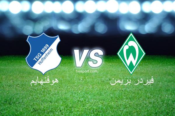 الدوري الألماني - الدرجة الأولى : هوفنهايم - فيردر بريمن