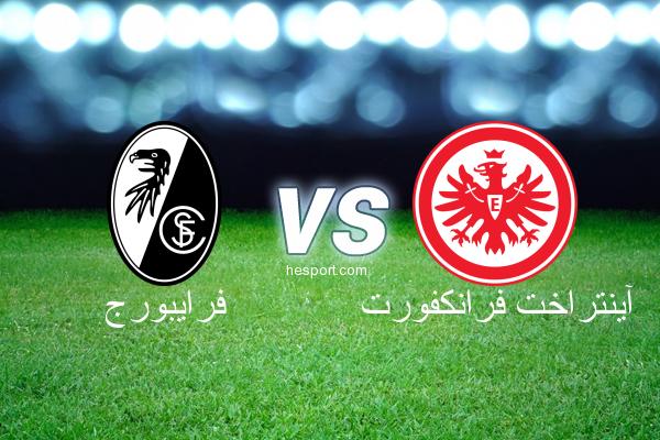 الدوري الألماني - الدرجة الأولى : فرايبورج - آينتراخت فرانكفورت