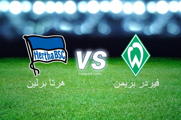 الدوري الألماني - الدرجة الأولى : هرتا برلين - فيردر بريمن