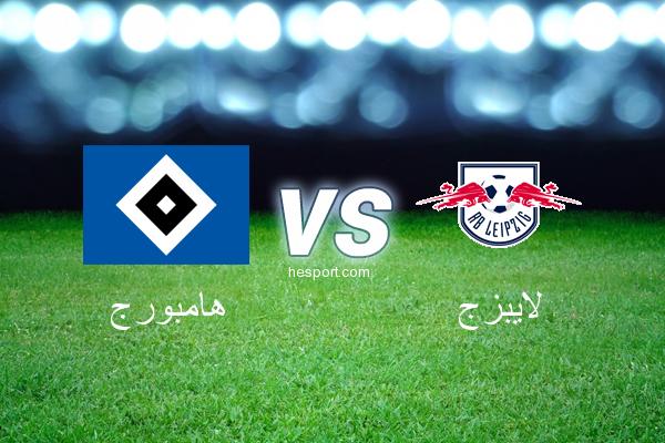 الدوري الألماني - الدرجة الأولى : هامبورج - لايبزج
