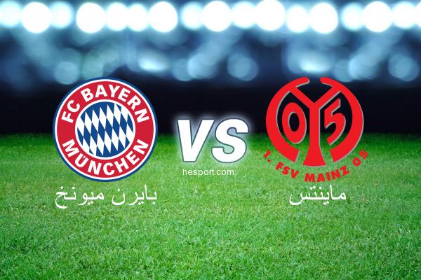 الدوري الألماني - الدرجة الأولى : بايرن ميونخ - ماينتس