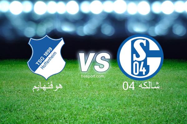 الدوري الألماني - الدرجة الأولى : هوفنهايم - شالكه 04