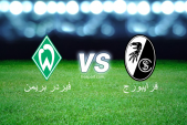 الدوري الألماني - الدرجة الأولى : فيردر بريمن - فرايبورج