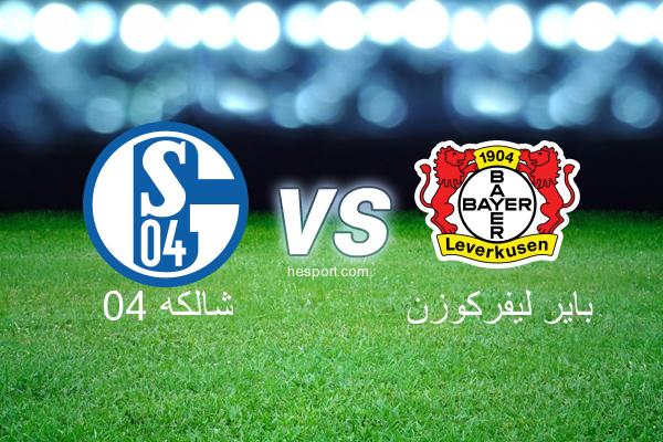 الدوري الألماني - الدرجة الأولى : شالكه 04 - باير ليفركوزن