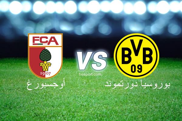 الدوري الألماني - الدرجة الأولى : أوجسبورغ - بوروسيا دورتموند