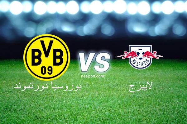 الدوري الألماني - الدرجة الأولى : بوروسيا دورتموند - لايبزج