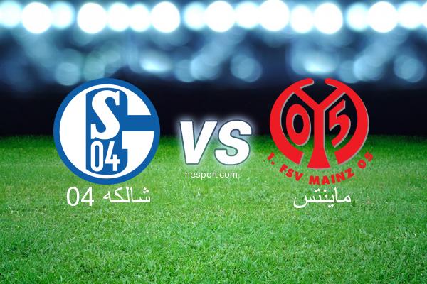 الدوري الألماني - الدرجة الأولى : شالكه 04 - ماينتس