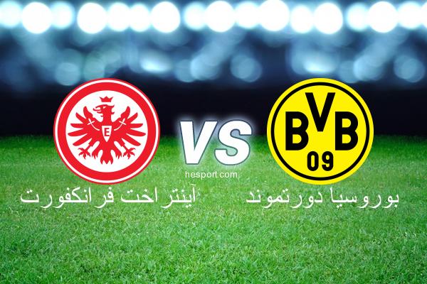 الدوري الألماني - الدرجة الأولى : آينتراخت فرانكفورت - بوروسيا دورتموند