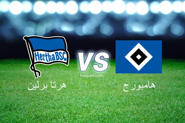 الدوري الألماني - الدرجة الأولى : هرتا برلين - هامبورج