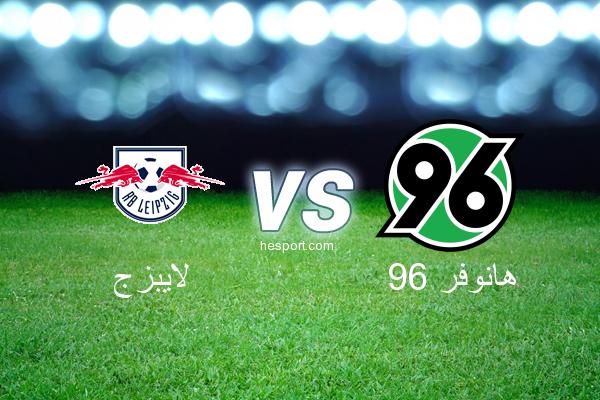 الدوري الألماني - الدرجة الأولى : لايبزج - هانوفر 96