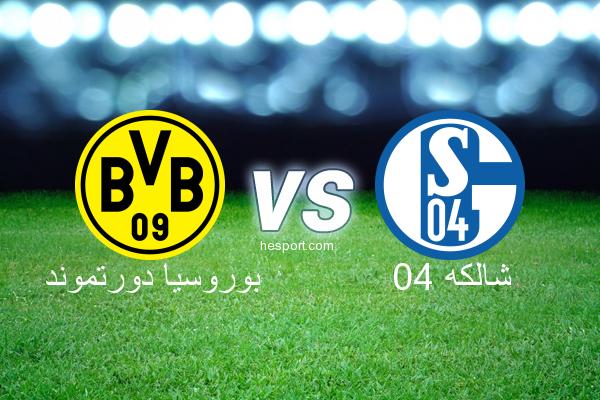 الدوري الألماني - الدرجة الأولى : بوروسيا دورتموند - شالكه 04
