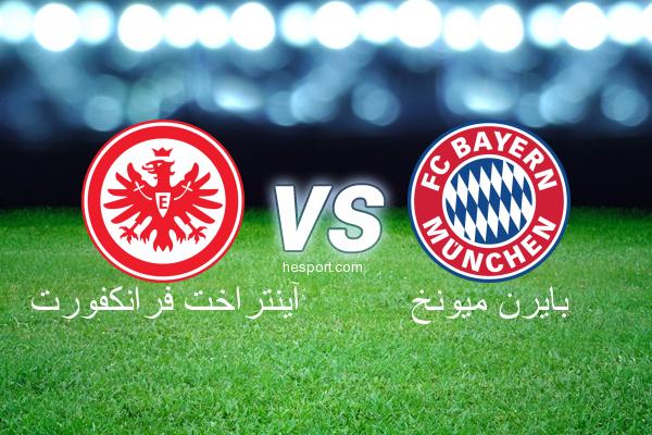 الدوري الألماني - الدرجة الأولى : آينتراخت فرانكفورت - بايرن ميونخ