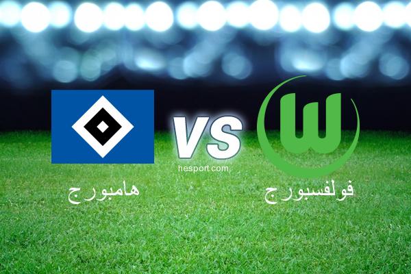 الدوري الألماني - الدرجة الأولى : هامبورج - فولفسبورج