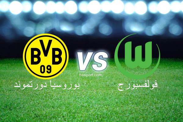 الدوري الألماني - الدرجة الأولى : بوروسيا دورتموند - فولفسبورج