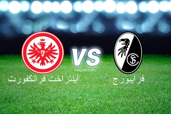 الدوري الألماني - الدرجة الأولى : آينتراخت فرانكفورت - فرايبورج
