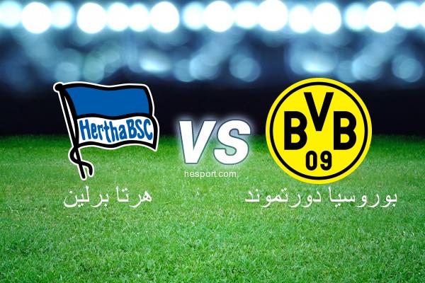 الدوري الألماني - الدرجة الأولى : هرتا برلين - بوروسيا دورتموند