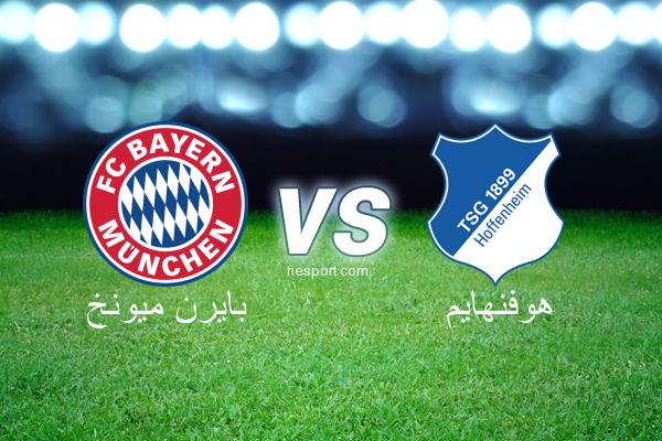 الدوري الألماني - الدرجة الأولى : بايرن ميونخ - هوفنهايم