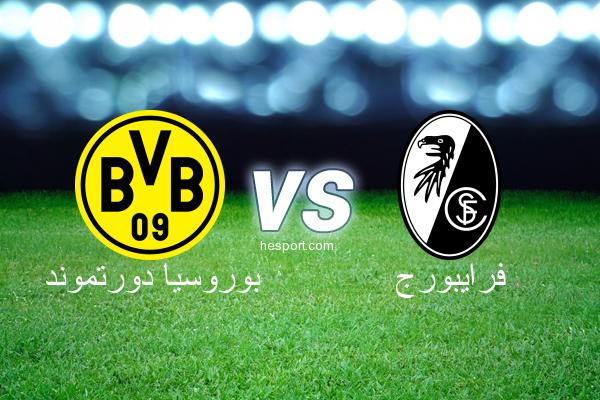 الدوري الألماني - الدرجة الأولى : بوروسيا دورتموند - فرايبورج