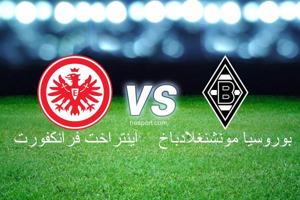 الدوري الألماني - الدرجة الأولى : آينتراخت فرانكفورت - بوروسيا مونشنغلادباخ
