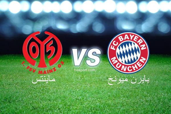 الدوري الألماني - الدرجة الأولى : ماينتس - بايرن ميونخ