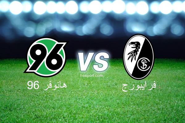 الدوري الألماني - الدرجة الأولى : هانوفر 96 - فرايبورج