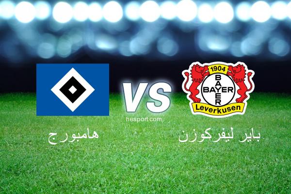 الدوري الألماني - الدرجة الأولى : هامبورج - باير ليفركوزن