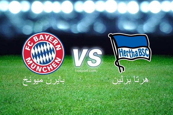 الدوري الألماني - الدرجة الأولى : بايرن ميونخ - هرتا برلين