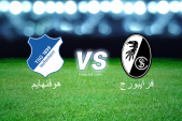 الدوري الألماني - الدرجة الأولى : هوفنهايم - فرايبورج