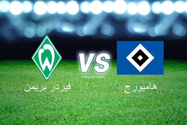 الدوري الألماني - الدرجة الأولى : فيردر بريمن - هامبورج