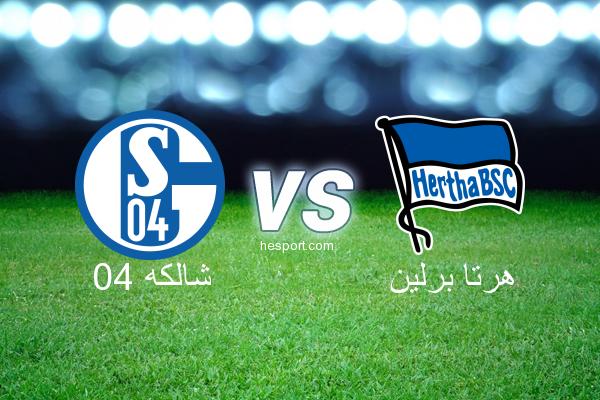 الدوري الألماني - الدرجة الأولى : شالكه 04 - هرتا برلين
