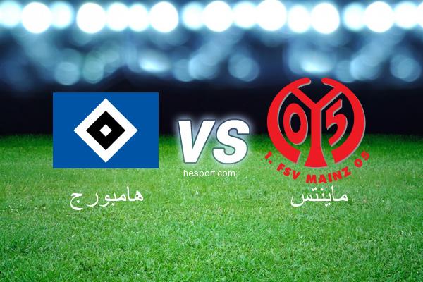 الدوري الألماني - الدرجة الأولى : هامبورج - ماينتس
