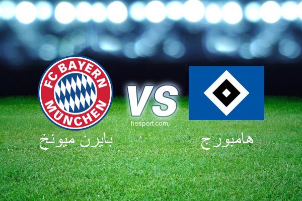 الدوري الألماني - الدرجة الأولى : بايرن ميونخ - هامبورج