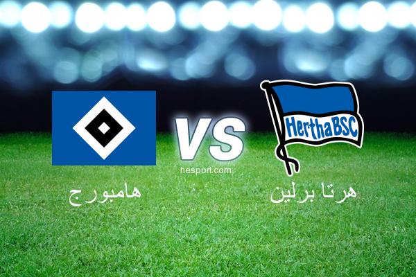الدوري الألماني - الدرجة الأولى : هامبورج - هرتا برلين