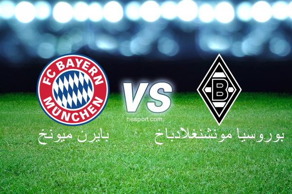 الدوري الألماني - الدرجة الأولى : بايرن ميونخ - بوروسيا مونشنغلادباخ