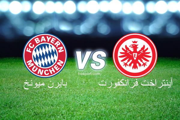الدوري الألماني - الدرجة الأولى : بايرن ميونخ - آينتراخت فرانكفورت