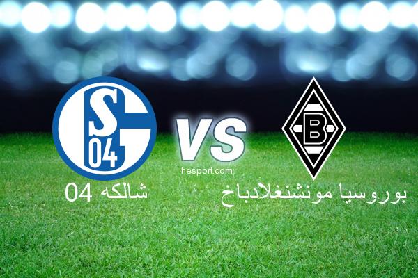 الدوري الألماني - الدرجة الأولى : شالكه 04 - بوروسيا مونشنغلادباخ