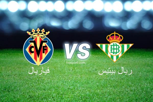 الدوري الاسباني الدرجة الأولى : فياريال - ريال بيتيس