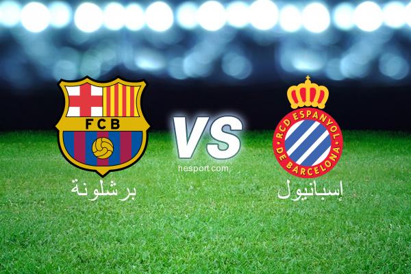 الدوري الاسباني الدرجة الأولى : برشلونة - إسبانيول
