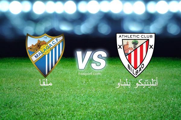 الدوري الاسباني الدرجة الأولى : ملقا - أتليتيكو بلباو