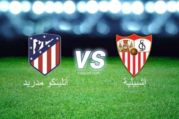 الدوري الاسباني الدرجة الأولى : أتليتكو مدريد - إشبيلية