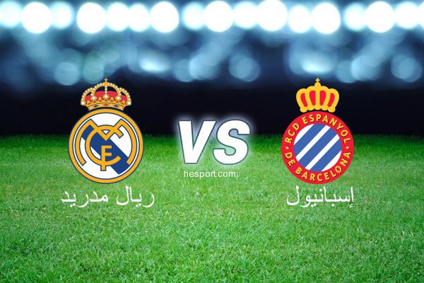 الدوري الاسباني الدرجة الأولى : ريال مدريد - إسبانيول