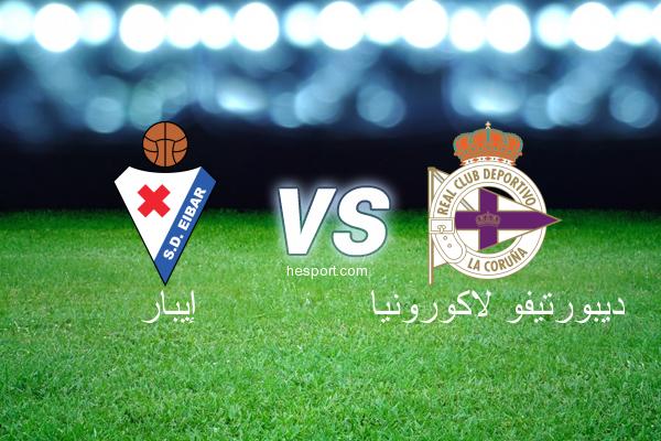 الدوري الاسباني الدرجة الأولى : إيبار - ديبورتيفو لاكورونيا