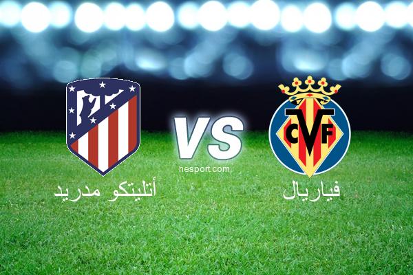 الدوري الاسباني الدرجة الأولى : أتليتكو مدريد - فياريال