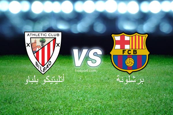 الدوري الاسباني الدرجة الأولى : أتليتيكو بلباو - برشلونة