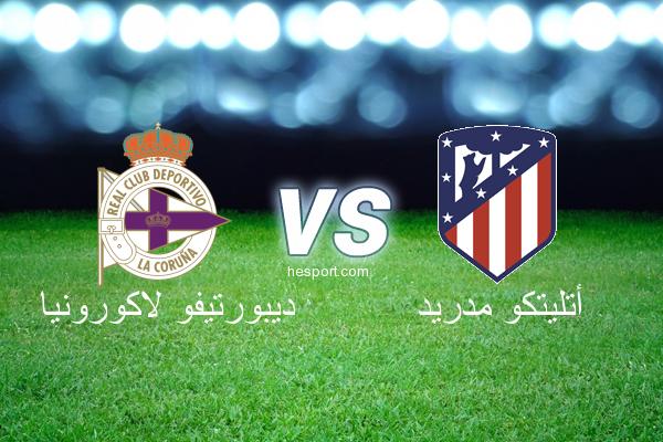 الدوري الاسباني الدرجة الأولى : ديبورتيفو لاكورونيا - أتليتكو مدريد
